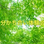 関西Special day!!