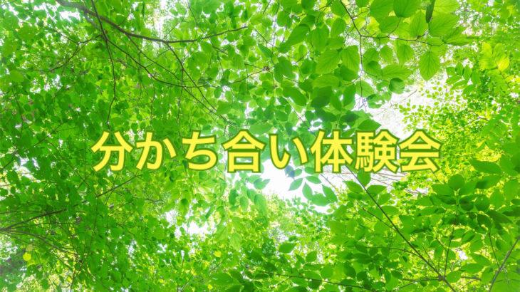 関西Special day!!分かち合い体験会in大阪
