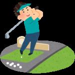 新しいゴルフクラブ「飛距離が^_^;」
